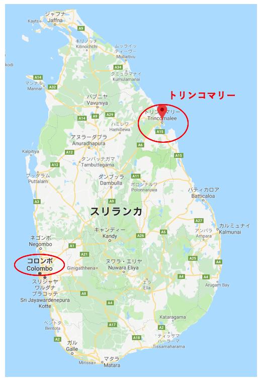 スリランカのコロンボとトリンコマリーの位置
