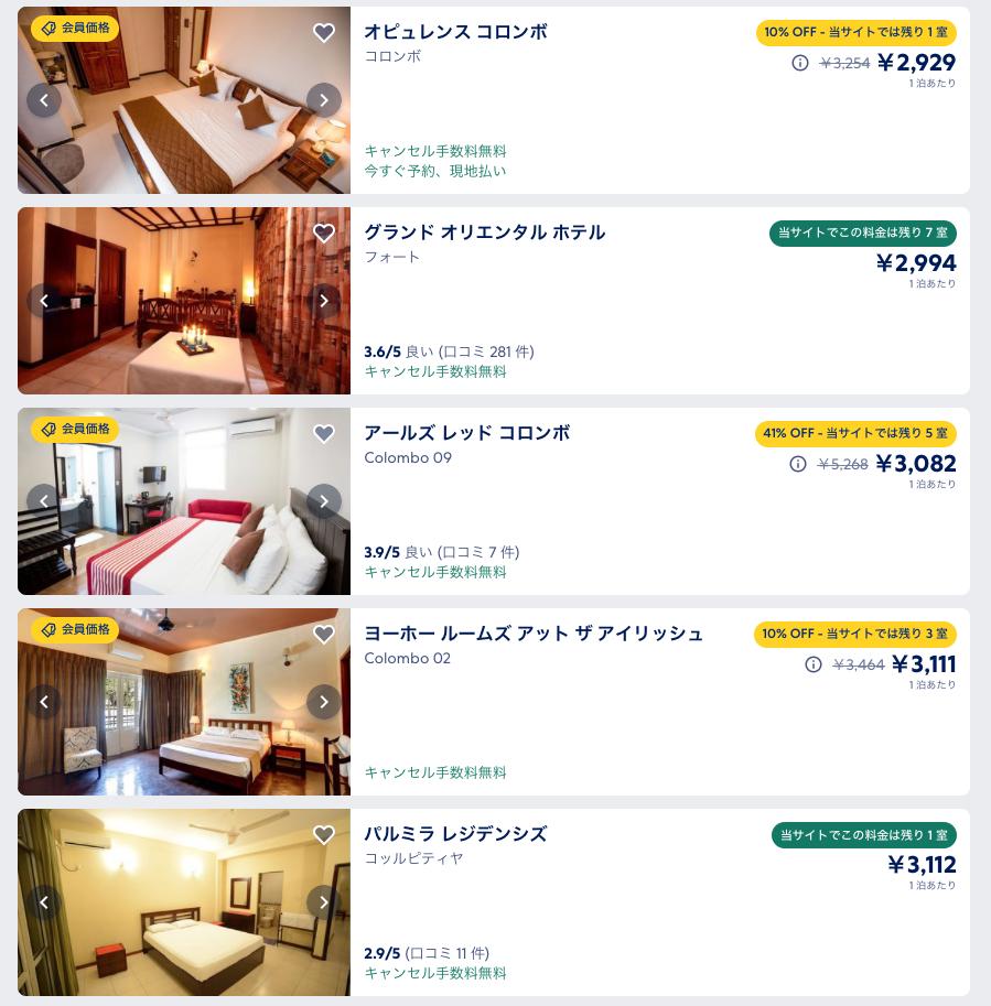 エクスペディアで調べた首都コロンボのお値打ちなホテル