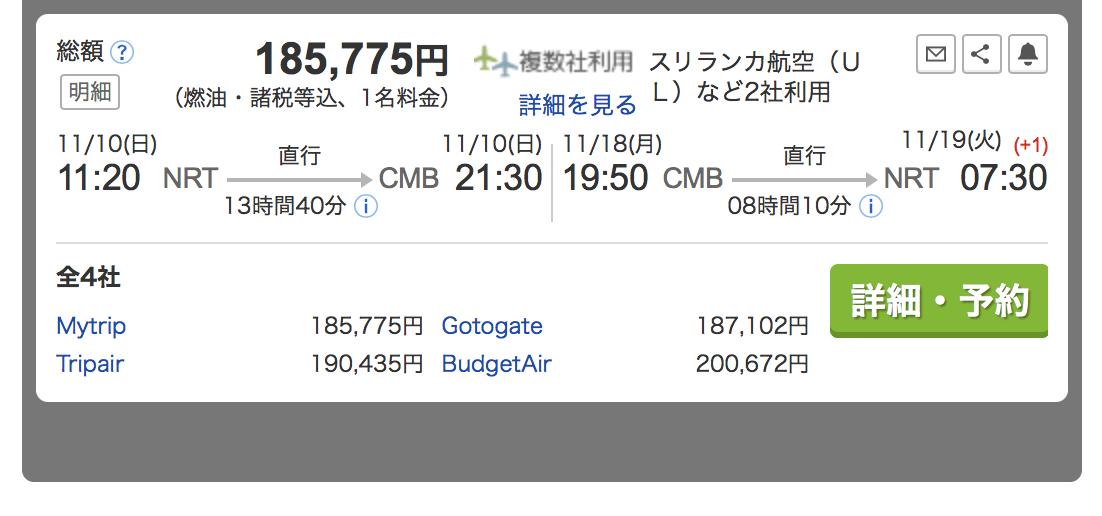 成田-コロンボ間の直行便の時間