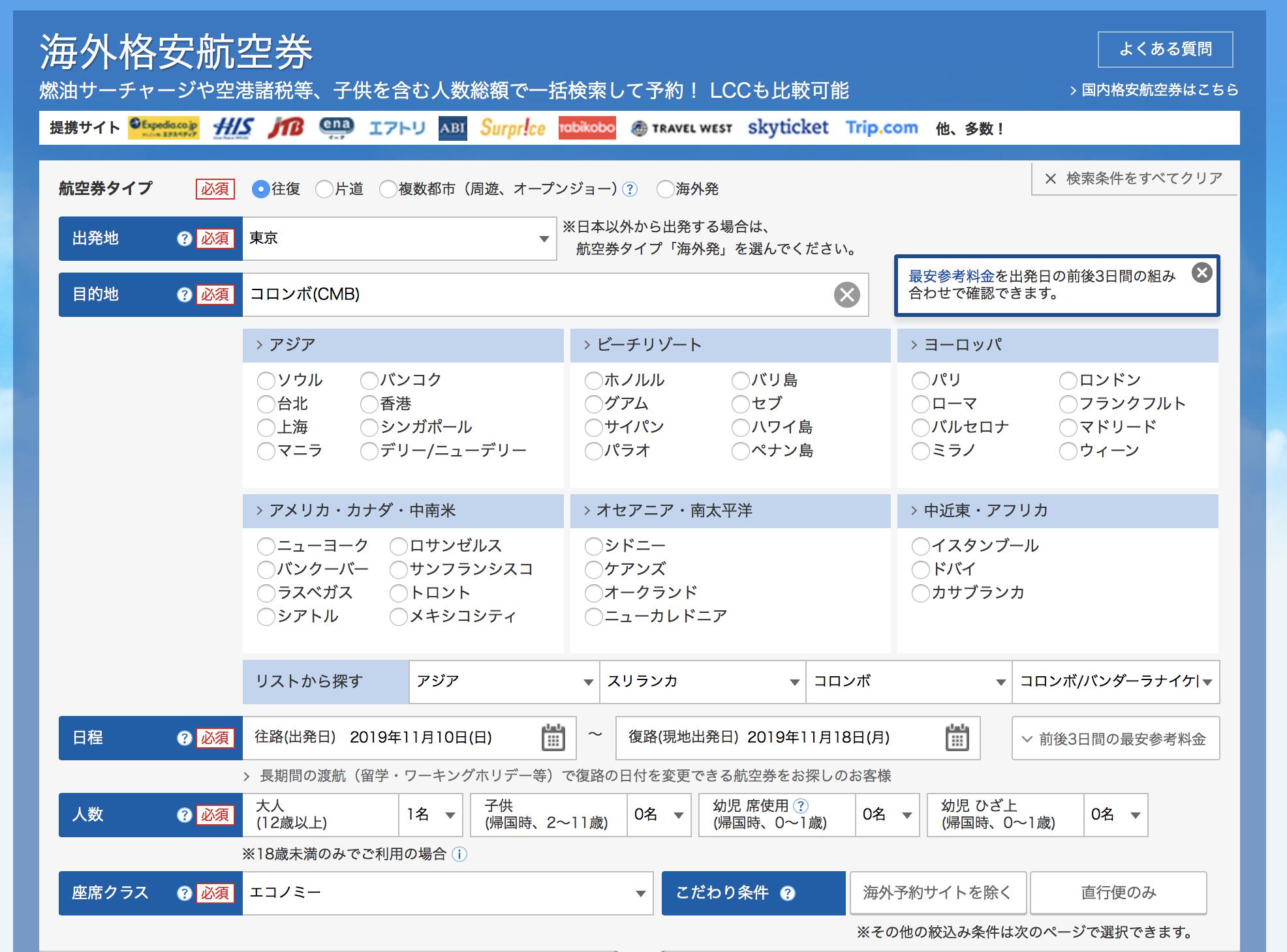 トラベルこちゃんでの海外格安航空券の検索方法