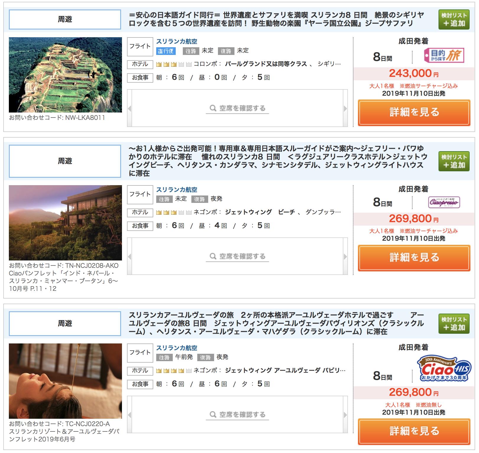スリランカ旅行のパッケージツアーの価格