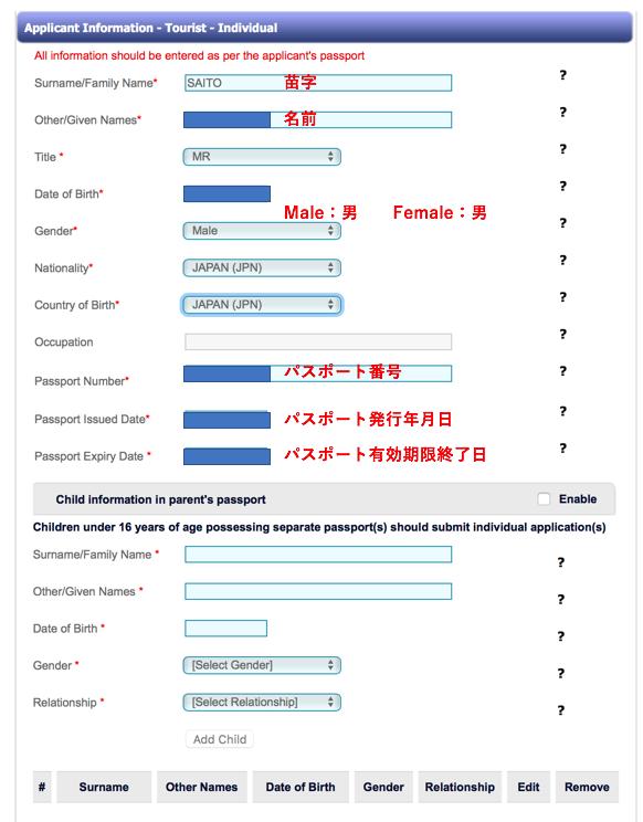 visa手順5