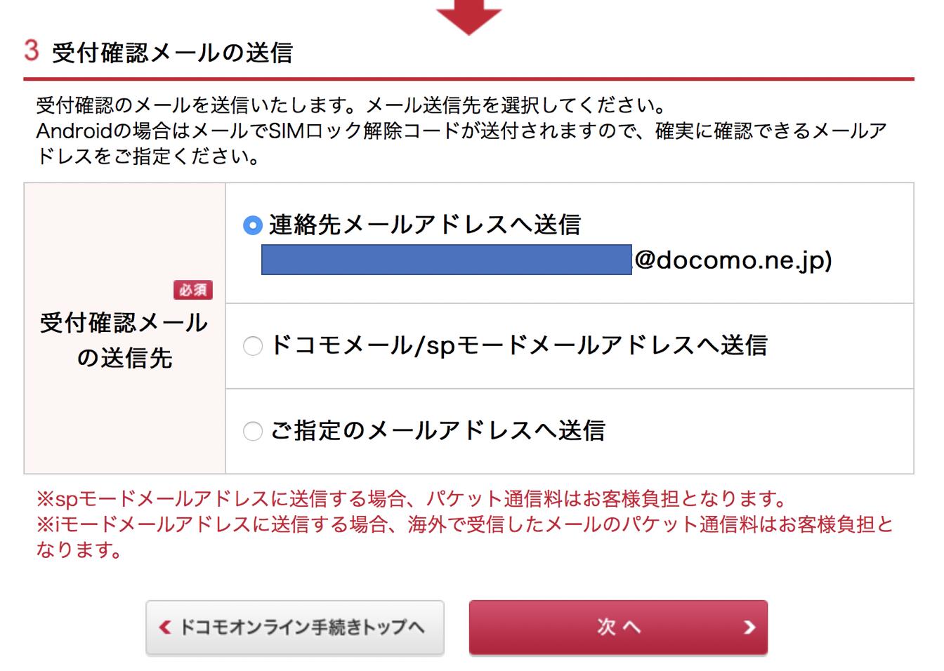 SIMロック解除方法③