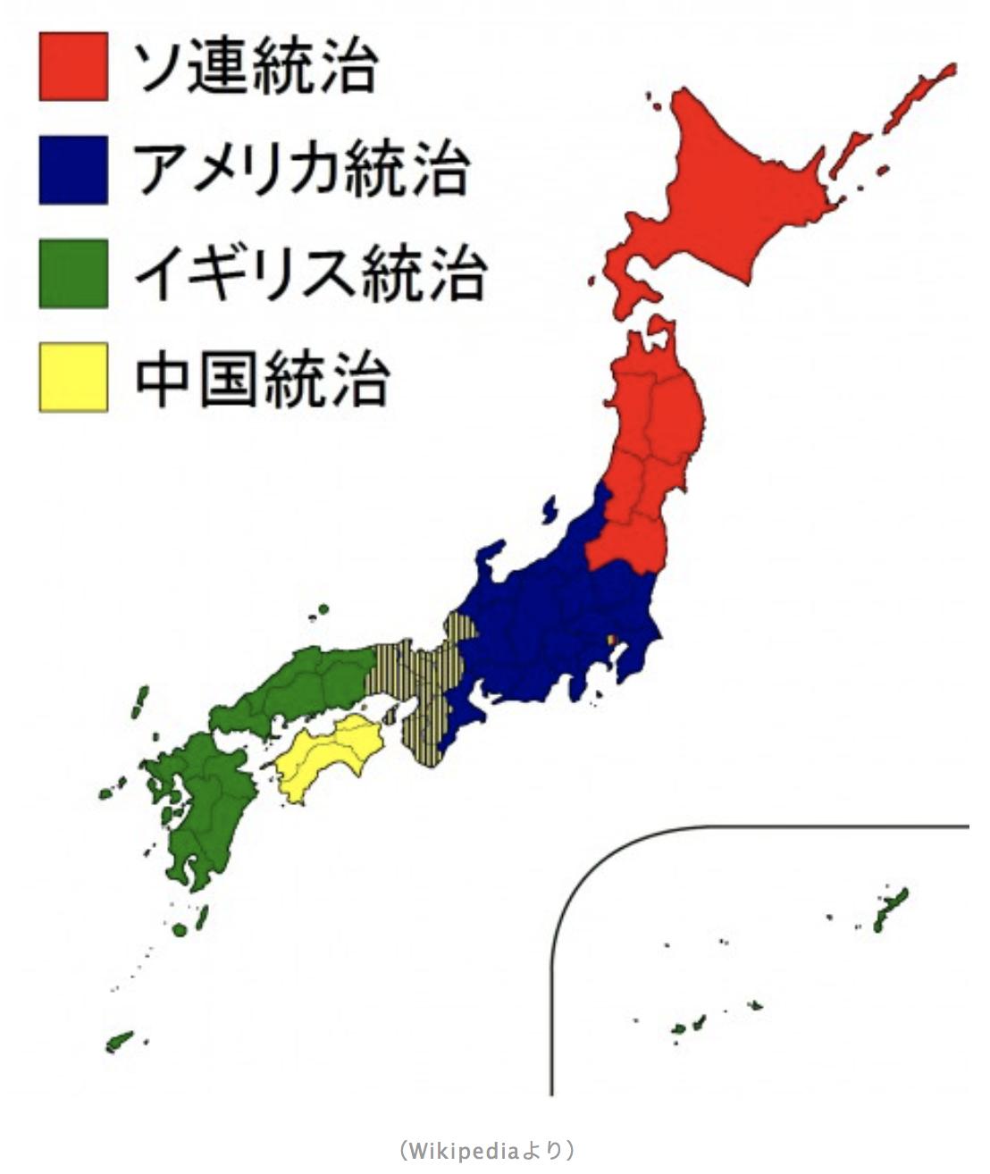 日本の分割統治案