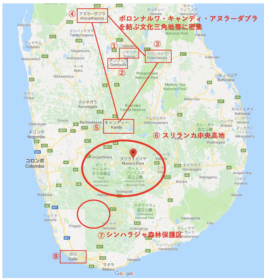 スリランカの世界遺産の位置関係