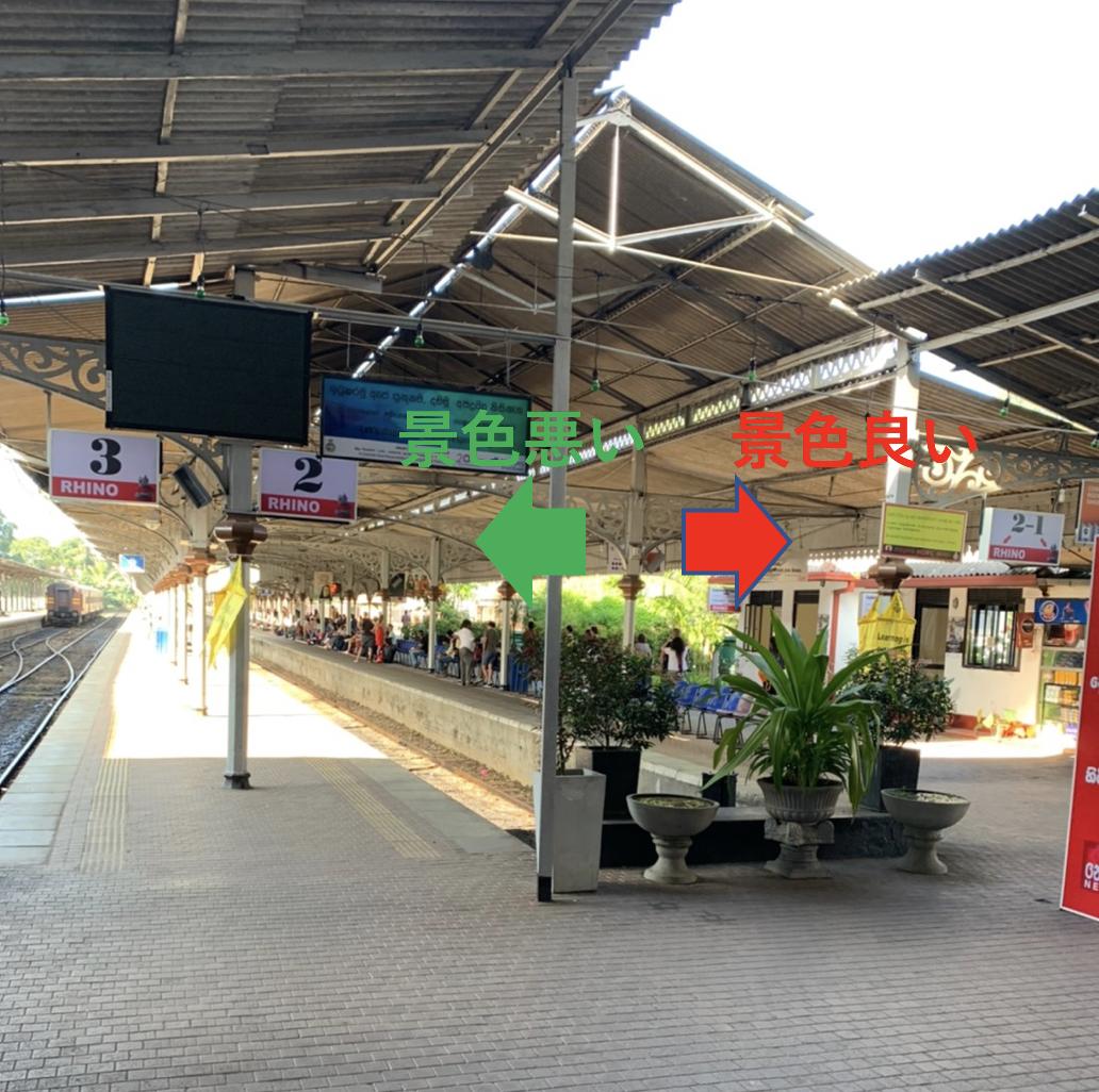 高原列車の景色が良いのは右側