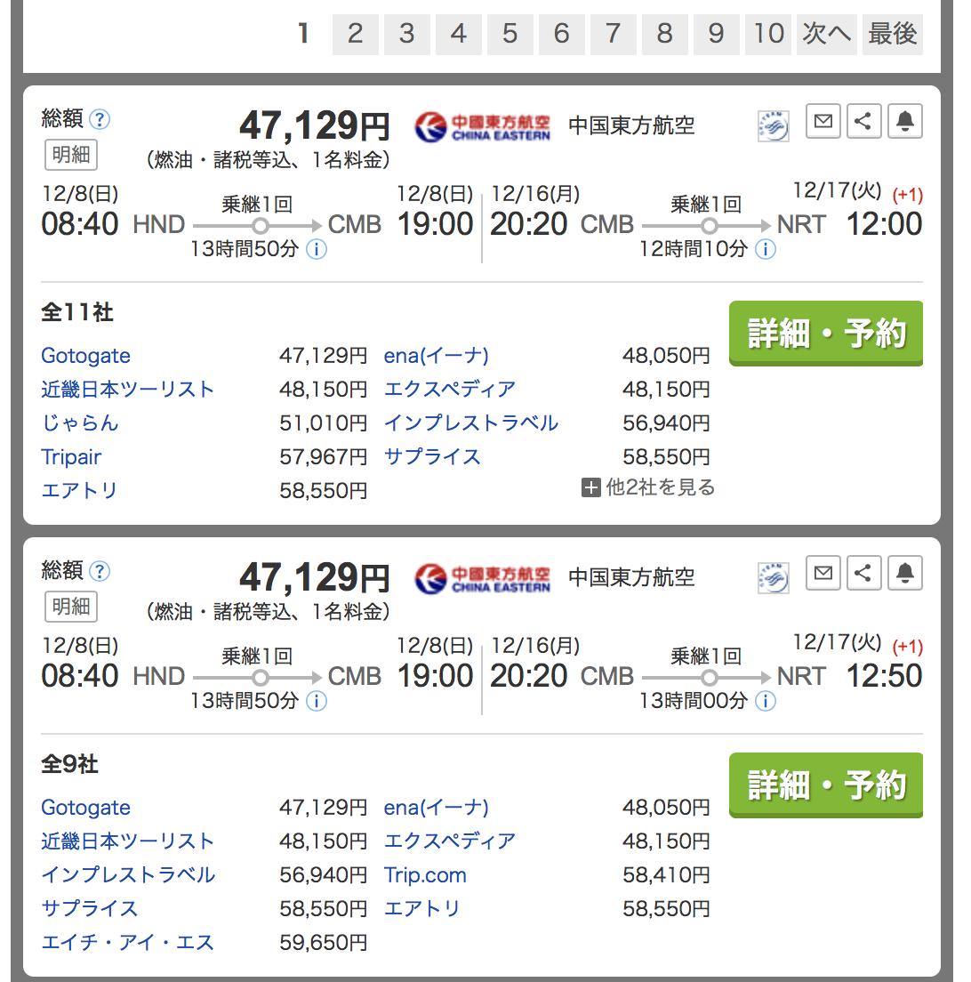 格安航空券の価格