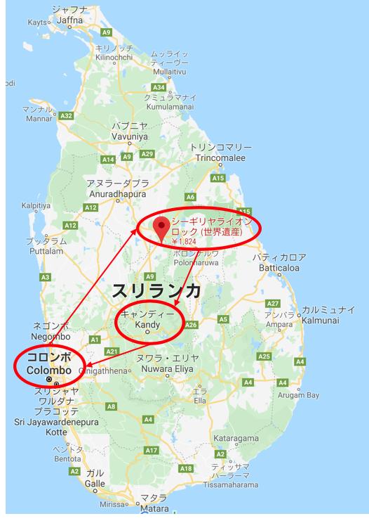スリランカ 旅行の効率的な旅程