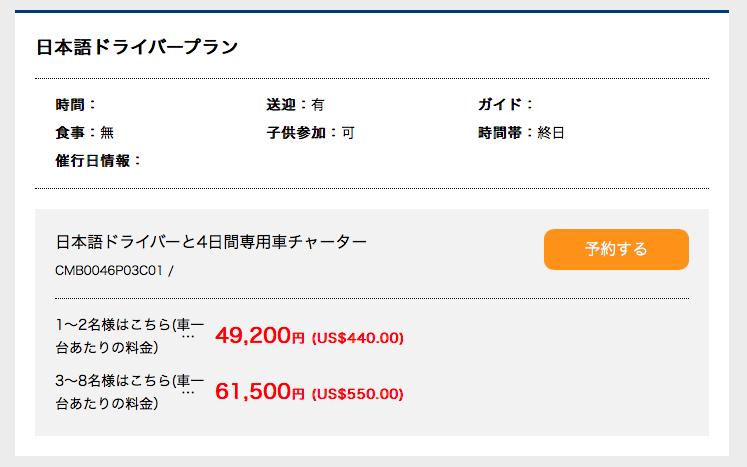 HISの日本語付きドライバーをチャーターした場合の費用