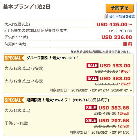 VELTRAの現地ツアーの価格