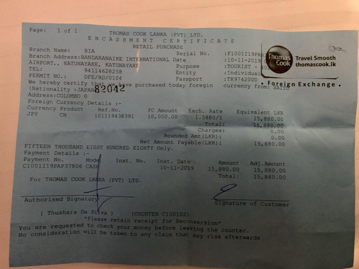 空港でのスリランカルピーへの両替