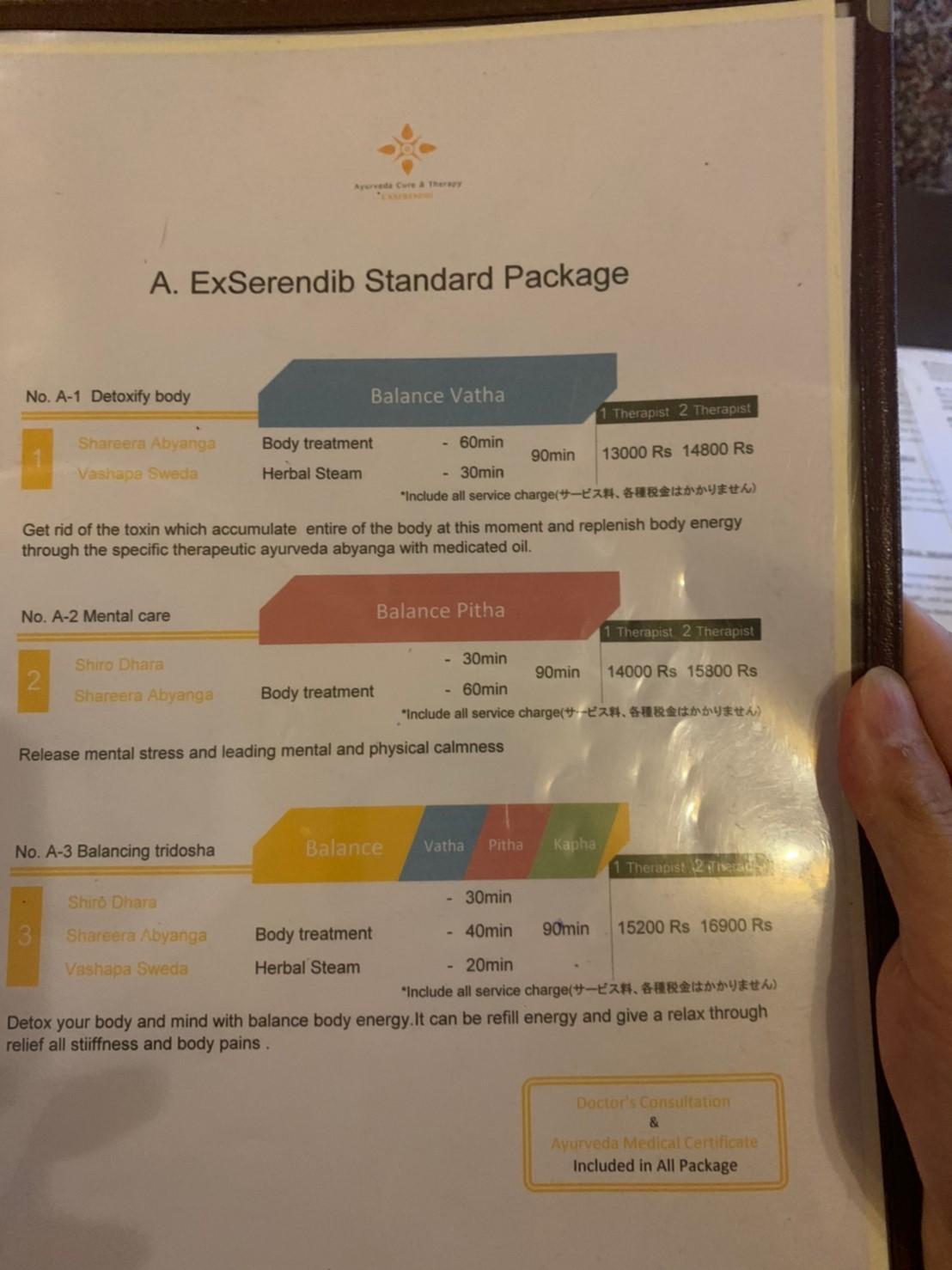 Exserendib Standard Packageの価格