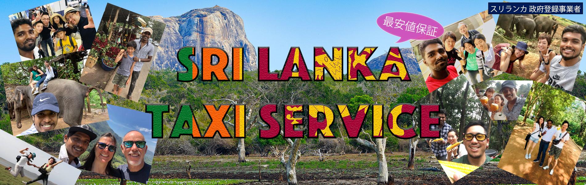 スリランカタクシーサービス